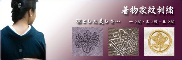 着物家紋刺繍 女紋 一つ紋 三つ紋 五つ紋