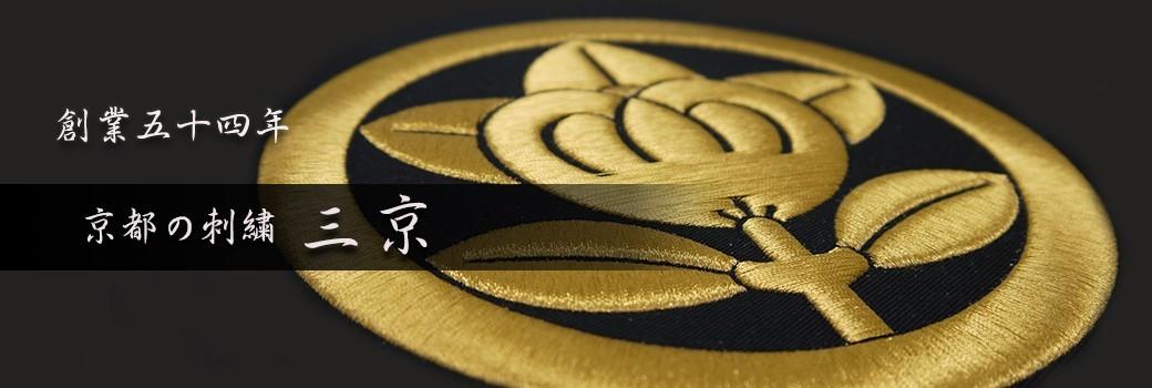 京都の刺繍 三京--家紋・着物・祭り・オリジナル--