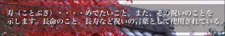 寿額 家紋刺繍額