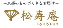 松寿庵ロゴ