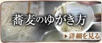 蕎麦の湯がき方
