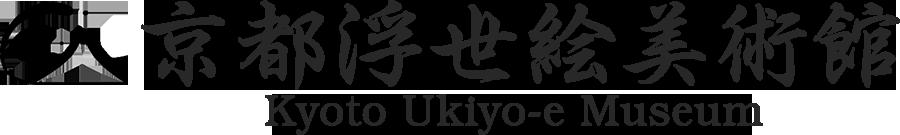 京都浮世絵美術館オンラインストア