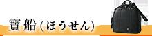寶船(ほうせん)