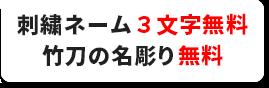 刺繍ネーム3文字無料竹刀の名彫り無料