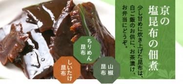 京の塩昆布の佃煮