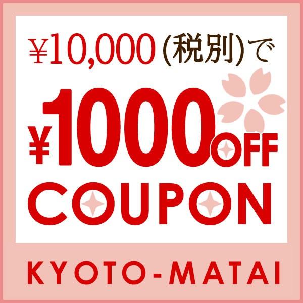 10,000円以上で1,000円OFFクーポン!【京都麻袋】