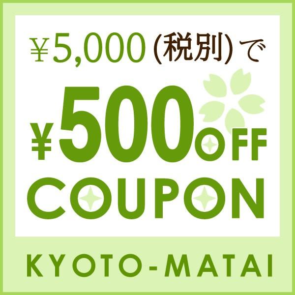 5000円以上で500円OFFクーポン!【京都麻袋】