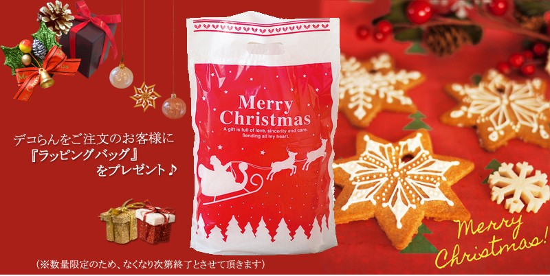 クリスマスラッピングバッグ