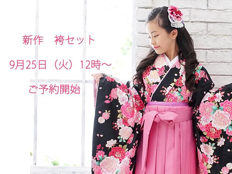 小学生 卒業式 袴