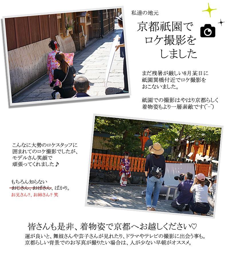 撮影は京都の祇園でおこないました