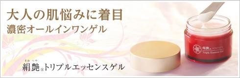 京都しるく 絹艶トリプルエッセンスゲル