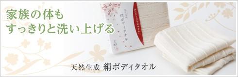 京都しるく 絹ボディタオル