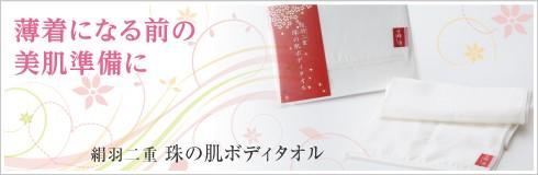 京都しるく 珠の肌ボディタオル