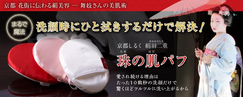 京都しるく 珠の肌パフ
