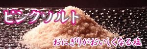 京都ブランドセレクション!おにぎりがおいしくなる塩「ピンクソルト」