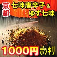 京都伏見稲荷の地にひそむ「本物の味と香り」七味とうがらし本舗「おくむら」の七味唐辛子・ゆず七味