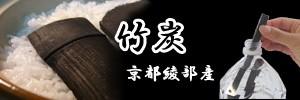 京都府綾部産の竹を使ったこだわりの竹炭(かぐや炭)
