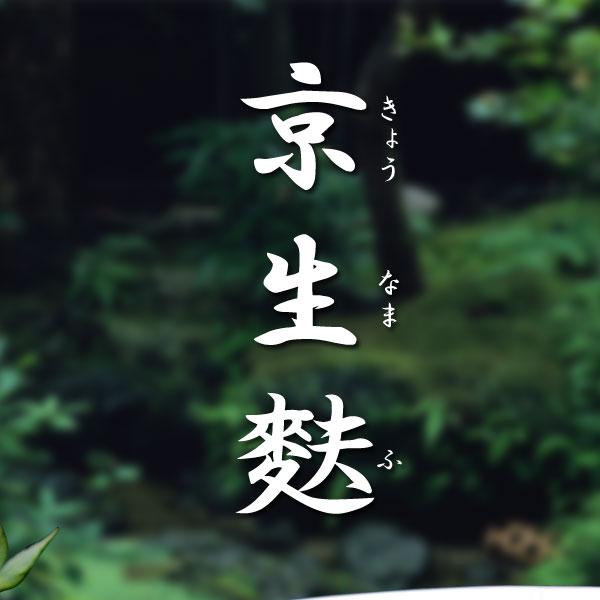 志場商店の京生麩(きょうなまふ) 京都のおすすめ特産品をお中元・お歳暮ギフトなどの贈り物・プレゼントや京都のお土産に。