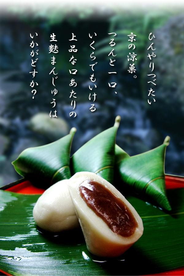 ひんやりつべたい京の涼菓。つるんと一口、いくらでもいける上品な口あたり。京都の生麩で包み込んだ笹巻き生麩饅頭(まんじゅう)はいかがどすか?