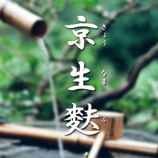 志場商店の京都の生麩(なまふ)や生麩饅頭(まんじゅう) 京都おすすめ特産品をお中元・お歳暮ギフトなどの贈り物・プレゼントや京都のお土産に。