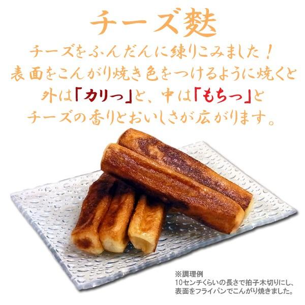 京都の生麩 チーズ麩