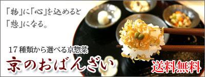 「物」に「心」を込めると「惣」になる。送料無料!17種類から選べる京惣菜「京のおばんざい」