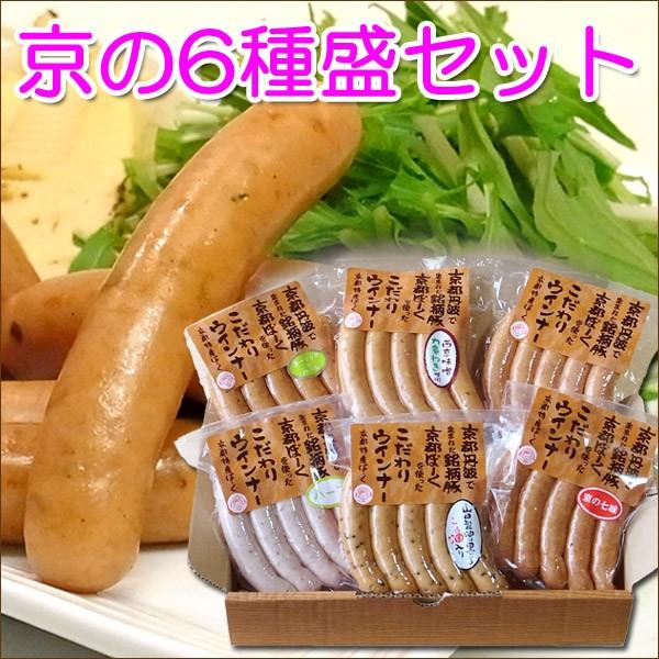 京都銘柄豚の京都ぽーくを使った高級手作りウインナーセットです。保存料・着色料は使用しておりません。