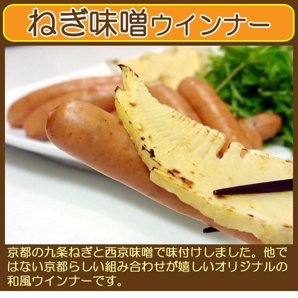 京都銘柄豚の京都ぽーくを使った高級手作りウインナーセット。ねぎ味噌ウインナー