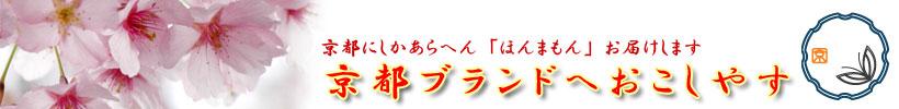 京都にしかあらへん「ほんまもん」お届けします 京都ブランドへおこしやす