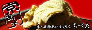 旬の恵みを利用した京料理のようなアイスクリーム