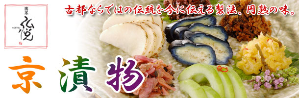 京の四季を彩るお漬物
