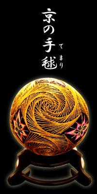 京都の手毬(てまり)