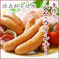 【送料無料】ハム・ウインナー京の6種盛福袋セット