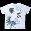 子供用Tシャツ 名前が入れられる世界でたった一つのオリジナルTシャツ