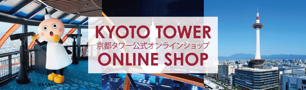 京都タワー公式オンラインショップ ロゴ
