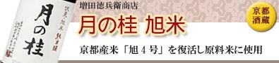 増田徳兵衛商店 月の桂