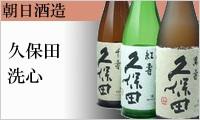 久保田 洗心 朝日酒造