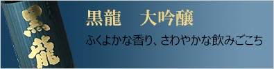 濱田酒造 紫の赤兎馬の2014年秋はこちら