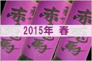 2015年春 紫の赤兎馬