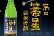 当店オリジナル日本酒「京の箒星」