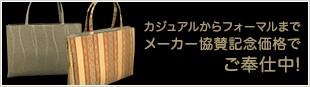 カジュアルからフォーマルまでメーカー協賛記念価格でご奉仕中!