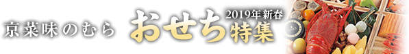 京菜味のむら2019年新春おせち特集