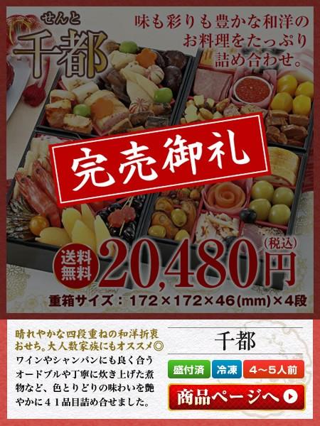 京菜味のむら 2019年おせち「千都」