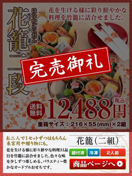 京菜味のむら 2019年おせち「花籠二段」
