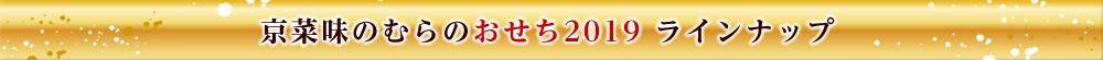 京菜味のむらのおせち2019ラインナップ