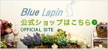 Blue Lapin公式ショップはこちら