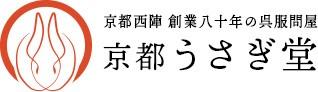 京都西陣創業八十年の呉服問屋 京都うさぎ堂