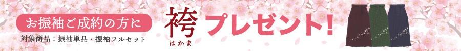 袴プレセント