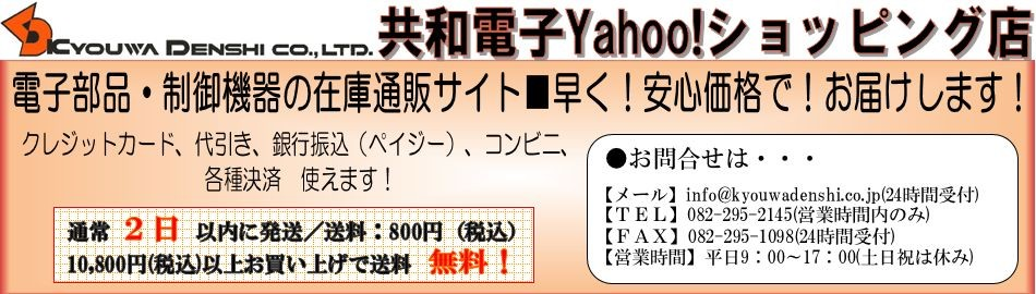 共和電子Yahoo!ショッピング店