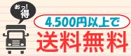 3,000円以上で送料無料